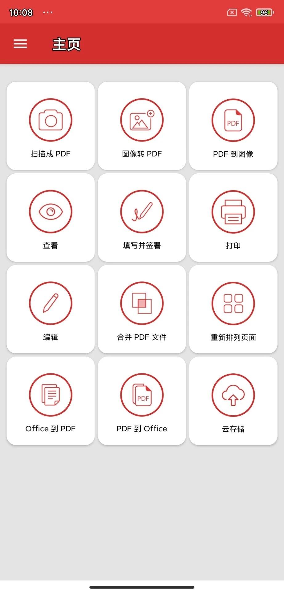 PDF Exera的使用截图[1]