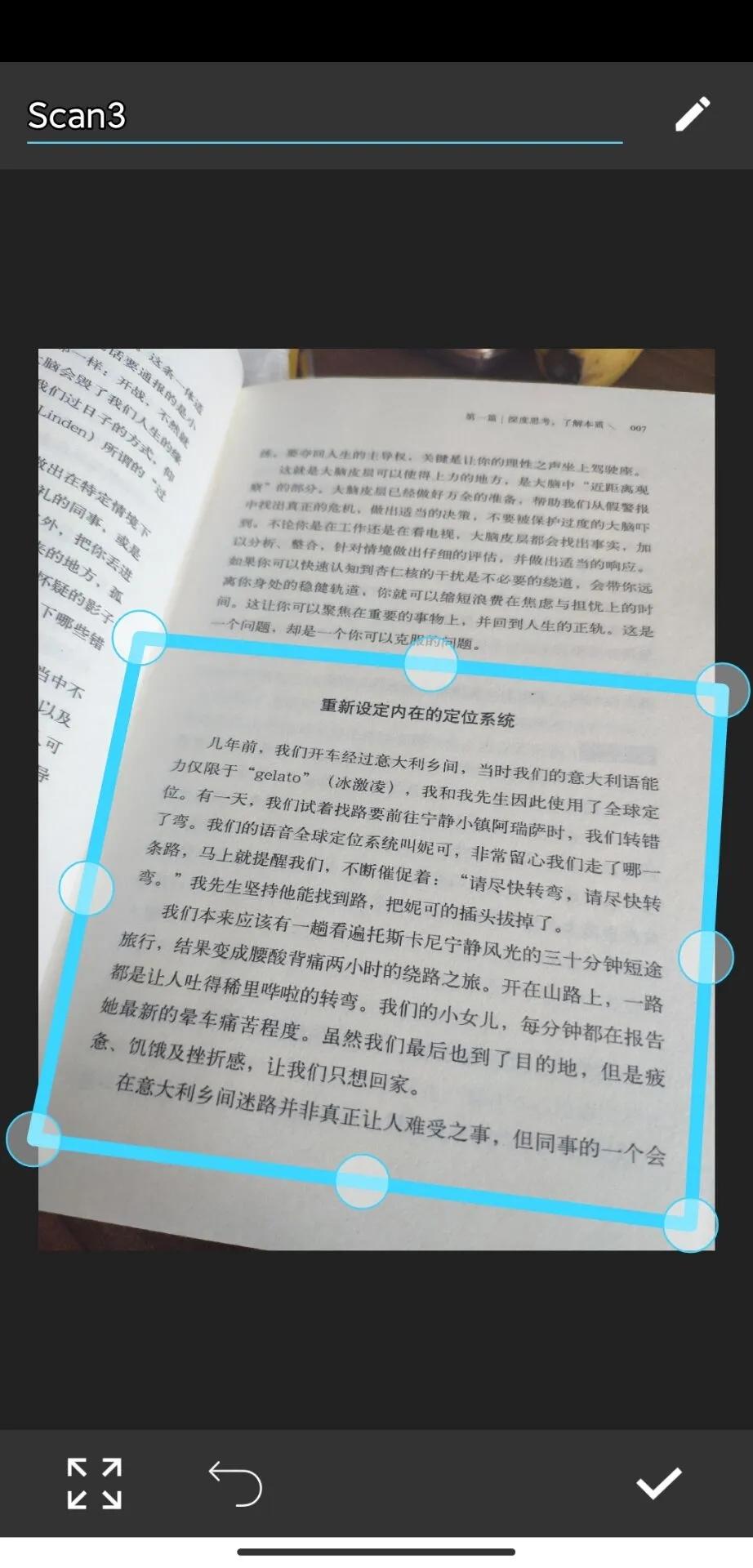 PDF Exera的使用截图[2]